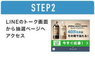 [STEP2]LINE IDで「cocacolajapan」を検索