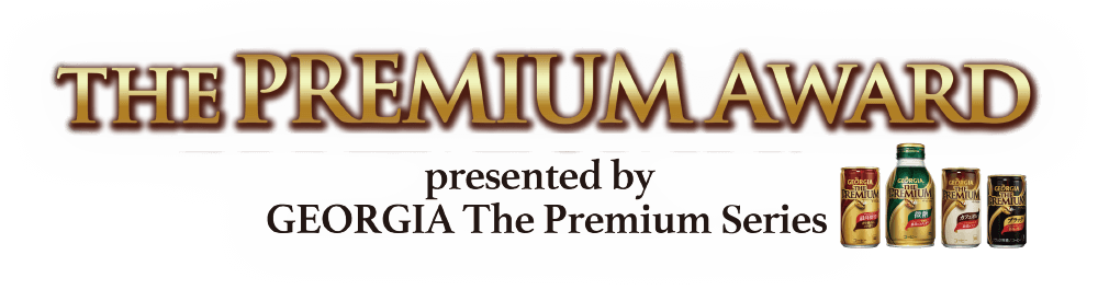 THE PREMIUM AWARD presented by GEOGIA The Premium series